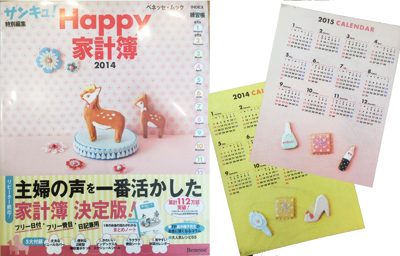 サンキュ!Happy家計簿2014 表紙クッキー製作