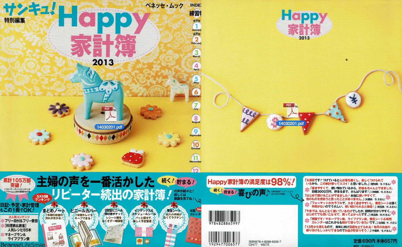 サンキュ!Happy家計簿2013 表紙クッキー製作